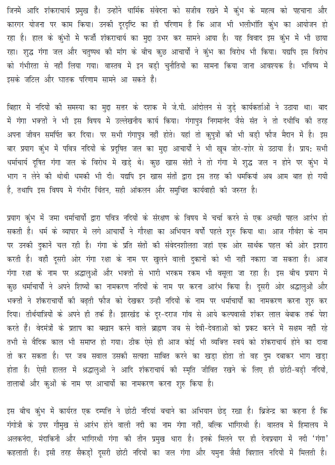 ganga kaushal kishore article in hindi 2 article in hindi 3